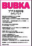 BUBKA(ブブカ) コラムパック 2019年12月号 [雑誌]