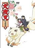 犬夜叉 完結編 3 [DVD]