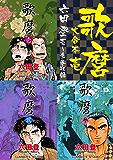 歌麿 大合本1 1~3巻収録