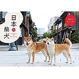 日本の柴犬カレンダー2019 ([カレンダー])