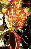 摩天楼の王子たち (MIU恋愛MAX COMICS)