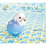 カレンダー2020 かわいんこ インコと小鳥のカレンダー (ヤマケイカレンダー2020)