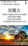 実現力 第1巻