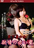 黒下着の女 欲情の赤い蜜 [DVD]