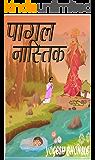 पागल नास्तिक (Hindi Edition)