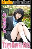 神山あかね-006: Tokyo Kawaii Girls