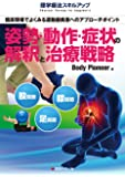 姿勢・動作・症状の解釈と治療戦略:下肢編(股関節・膝関節・足関節) (理学療法スキルアップ Physical Therapy fo)