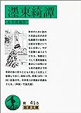 濹東綺譚 (岩波文庫)