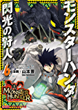 モンスターハンター 閃光の狩人 (6) (ファミ通クリアコミックス)