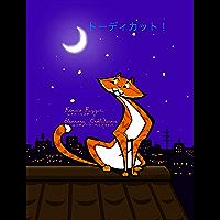 Todikat (Lucky Pineapple Books) (Japanese Edition)