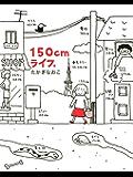 150cmライフ。 (コミックエッセイ)