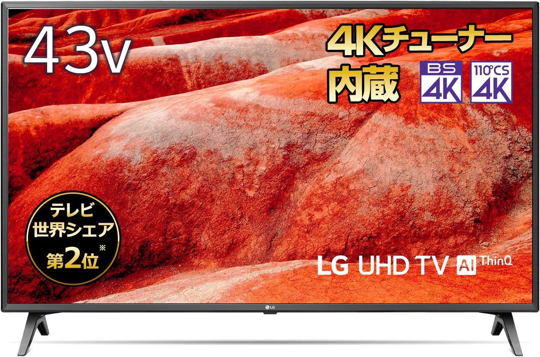 LG 43V型 4Kチューナー内蔵液晶テレビ Alexa搭載/ドルビーアトモス対応 2019年モデル 43UM7500PJA