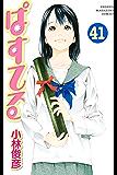 ぱすてる(41) (週刊少年マガジンコミックス)