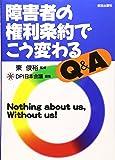 障害者の権利条約でこう変わる Q&A
