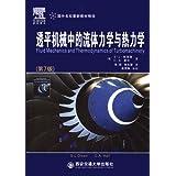 透平机械中的流体力学与热力学(第7版)