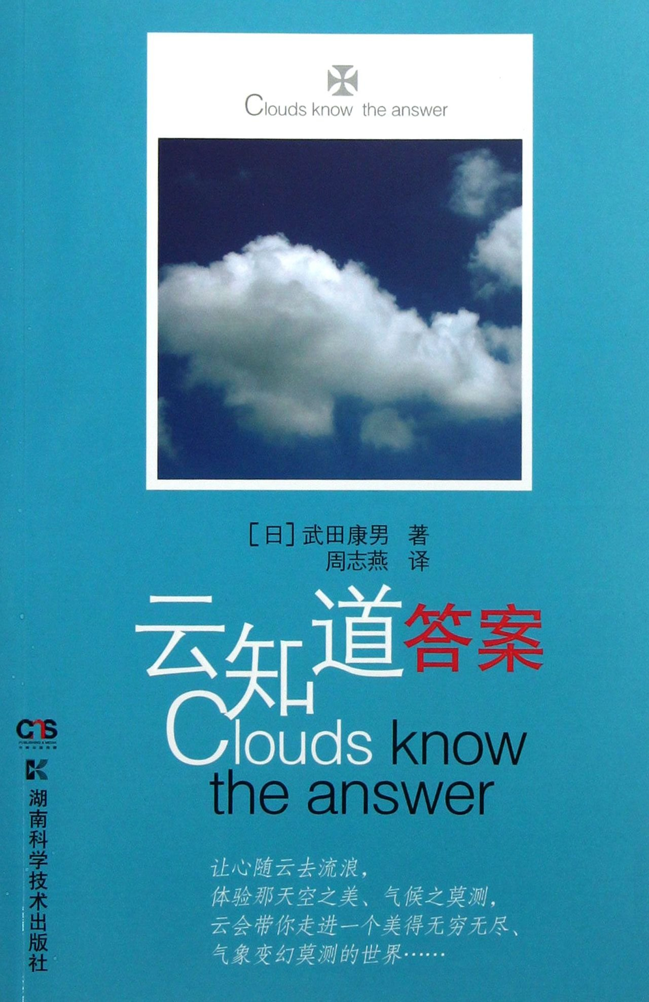 The Cloud Knows the Answer (Chinese Edition) ebook