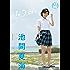 【デジタル限定 YJ PHOTO BOOK】池間夏海写真集「なつみ」