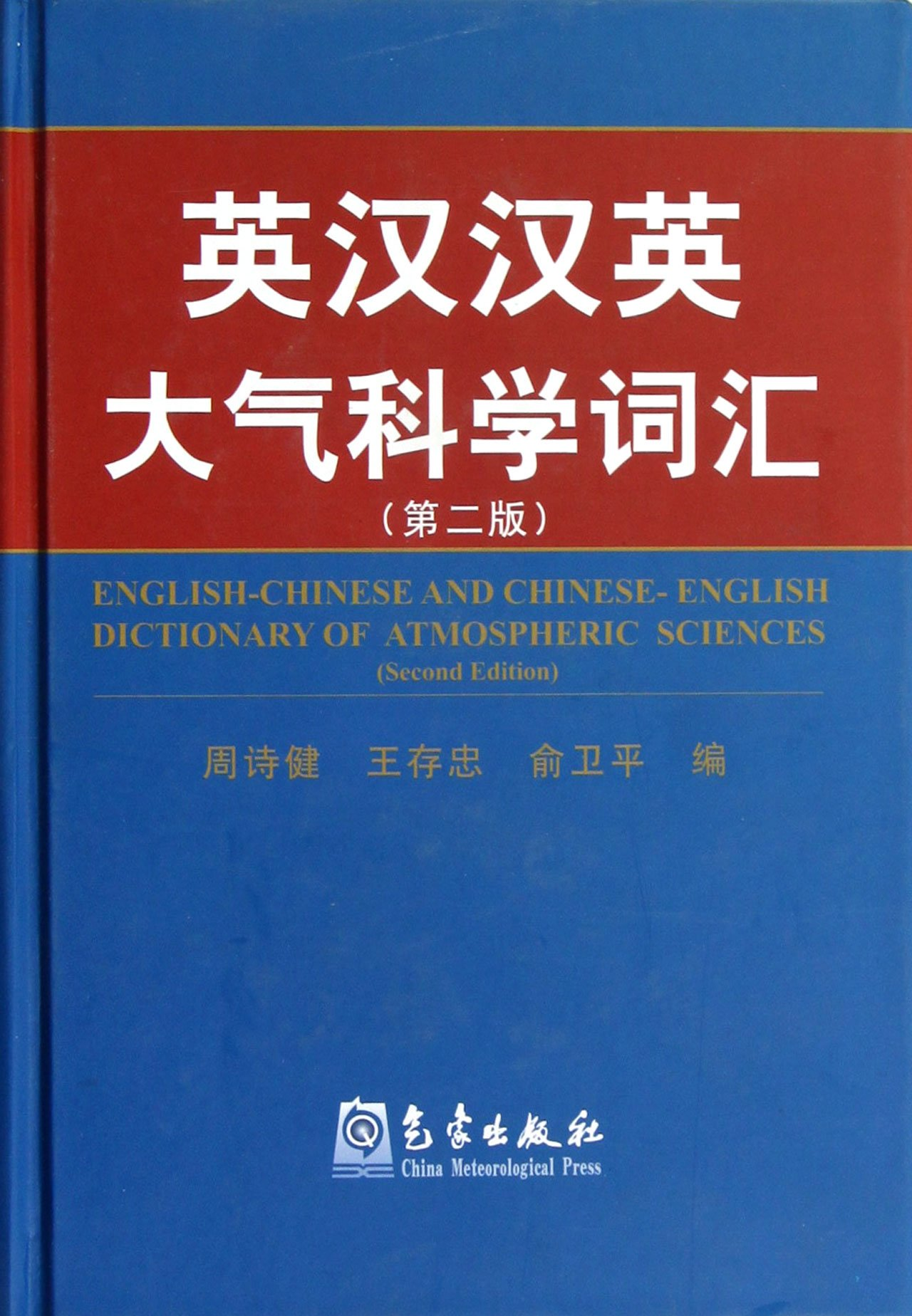 Download English-Chinese and Chinese-English Dictionary of Atmospheric Sciences, 2nd Edition pdf