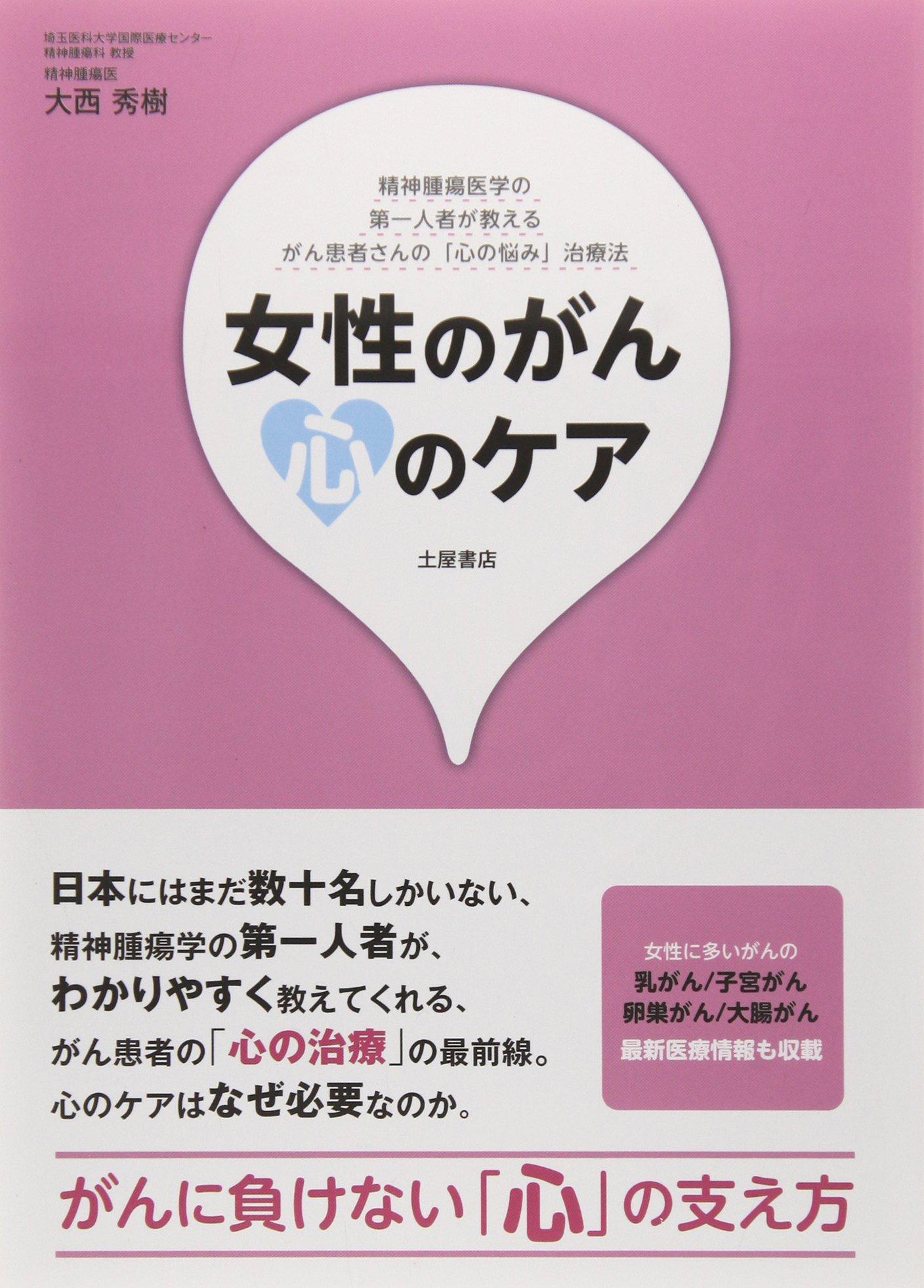Josei no gan kokoro no kea : Nyugan shikyugan ransogan daichogan : Gankanjasan no kokoro no nayami chiryoho. pdf