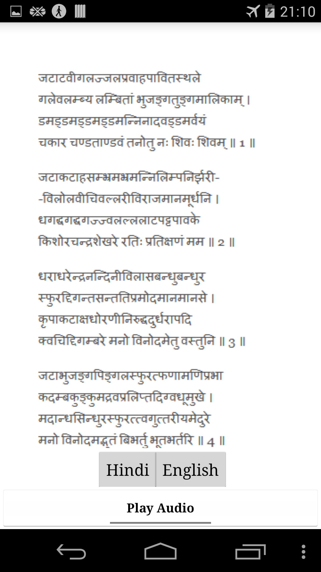 Shiva Tandava Stotram Lyrics In English Download