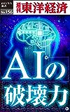 AIの破壊力―週刊東洋経済eビジネス新書No.156