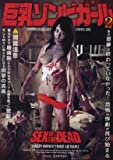 SEX OF THE DEAD 巨乳ゾンビガール 2 [DVD]