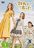 別れが去った~マイ・プレシャス・ワン~ DVD-BOX1