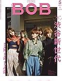 月刊BOB 2019年5月号