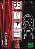 非リア王 (講談社文庫)