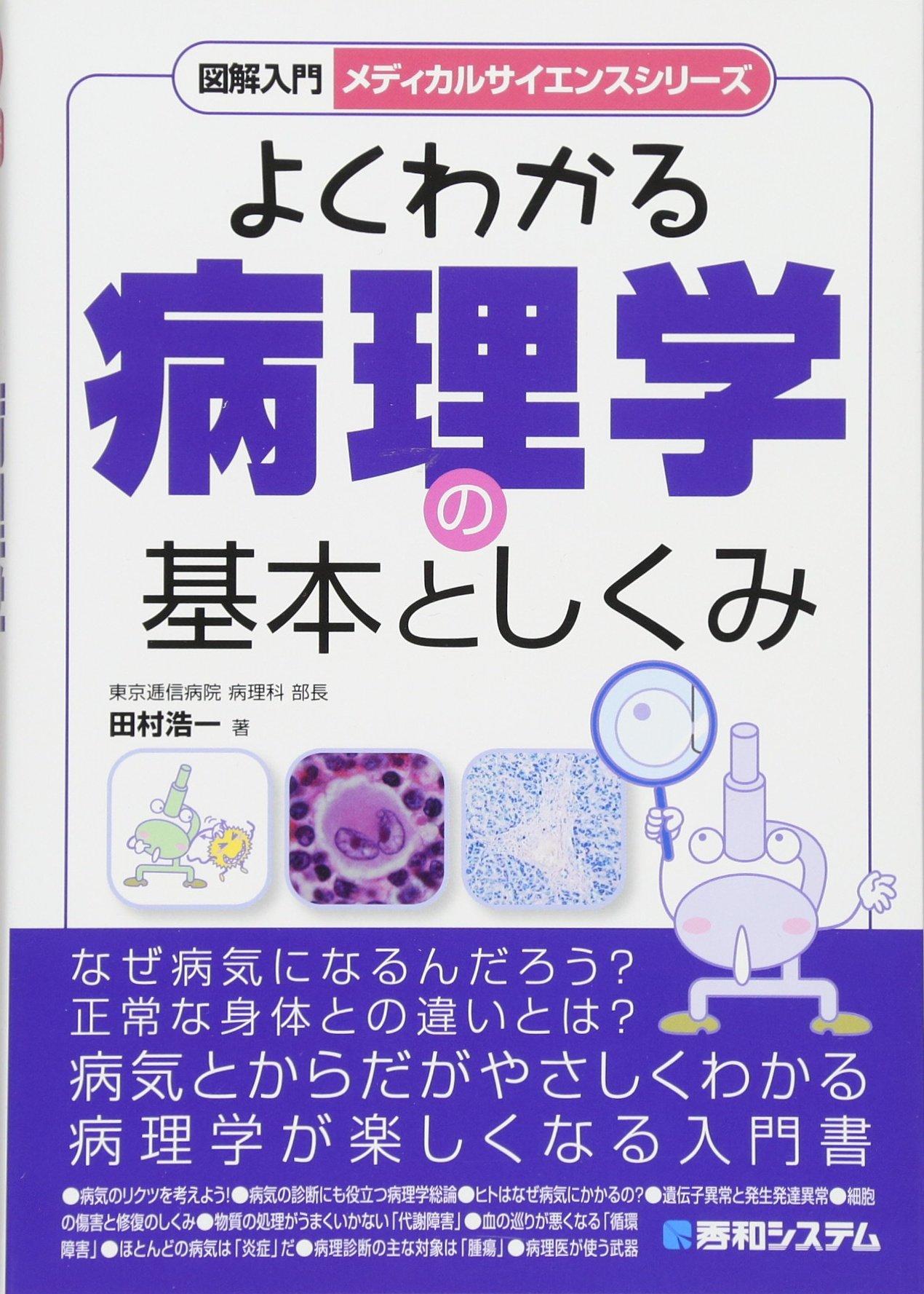 Read Online Zukai nyūmon yoku wakaru byōrigaku no kihon to shikumi ebook