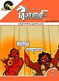 Kalki's Ponniyin Selvan Comics - Book 3 (in TAMIL) Kadambur Maligai & kuravai koothu: Pudhu Vellam