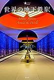 世界の地下鉄駅 (nomado books)