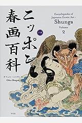 Encyclopedia of Japanese Erotic Art : Shunga Volume 2 Tankobon Hardcover