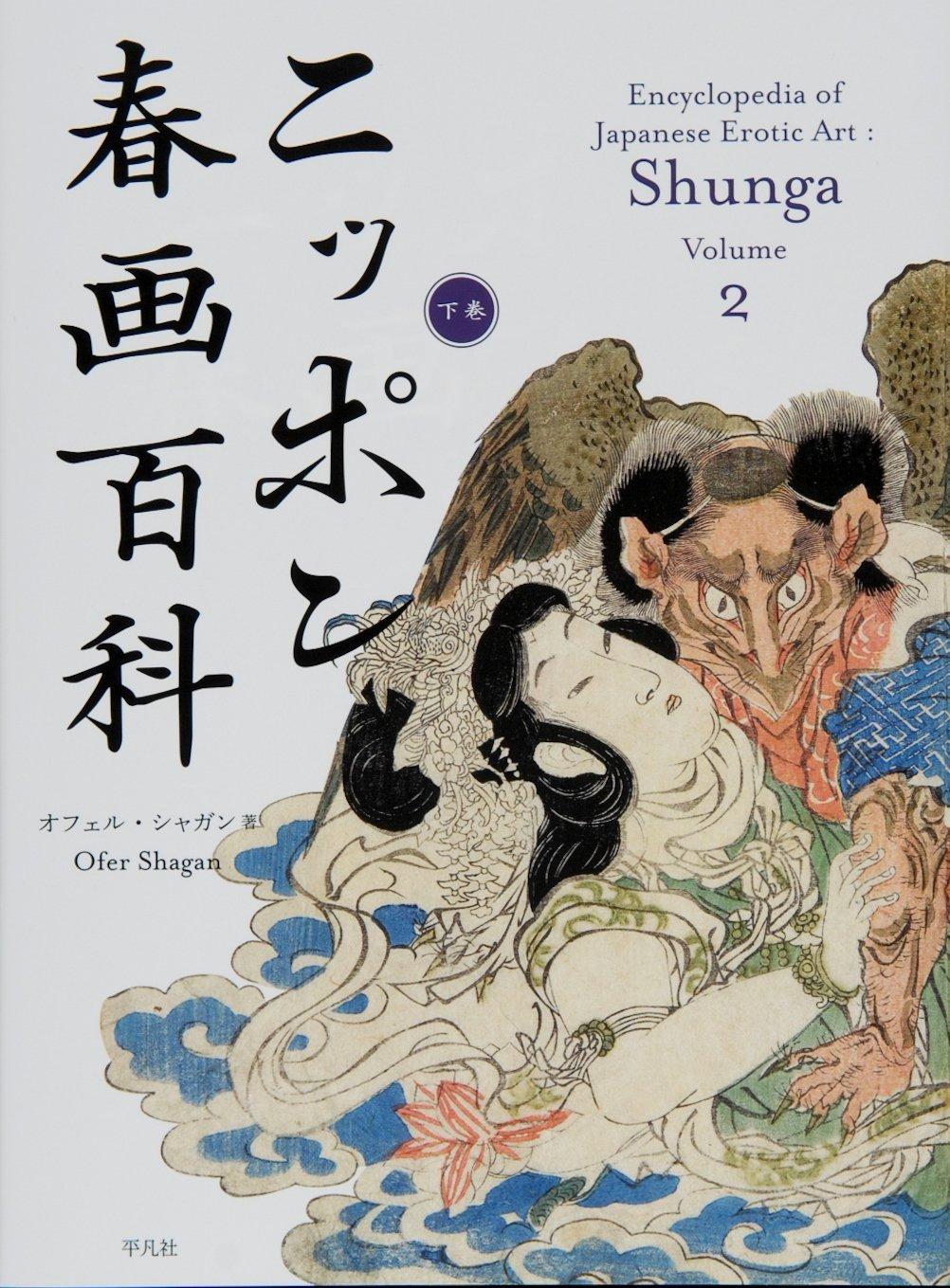 Encyclopedia of Japanese Erotic Art : Shunga Volume 2 PDF