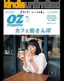 OZmagazine (オズマガジン) 2016年 07月号 [雑誌]