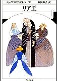 リア王 ――シェイクスピア全集(5) (ちくま文庫)