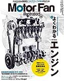 MOTOR FAN illustrated - モーターファンイラストレーテッド - Vol.159 (モーターファン別冊)