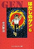 はだしのゲン(6) (中公文庫コミック版)