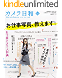 カメラ日和 2014年 09月号 [雑誌] 改訂版 カメラ日和【定期版】