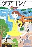 ツアコン! (宝島社文庫『日本ラブストーリー大賞』シリーズ)