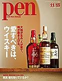 Pen (ペン) 『大地が生み、人が育て、時が磨き上げる。愛すべきは、ウイスキー』〈2014年 11/15号〉 [雑誌]
