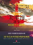 太平洋战争(被实现的美日战争预言,16年后太平洋战争的沙盘预演:山本五十六偷袭珍珠港的行动指南)