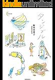 タンジブル 新鋭短歌シリーズ