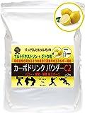 カーボドリンク パウダー C2 (2kg) パワー 瞬発 爆発 系 マルトデキストリン + ブドウ糖 (レモン)