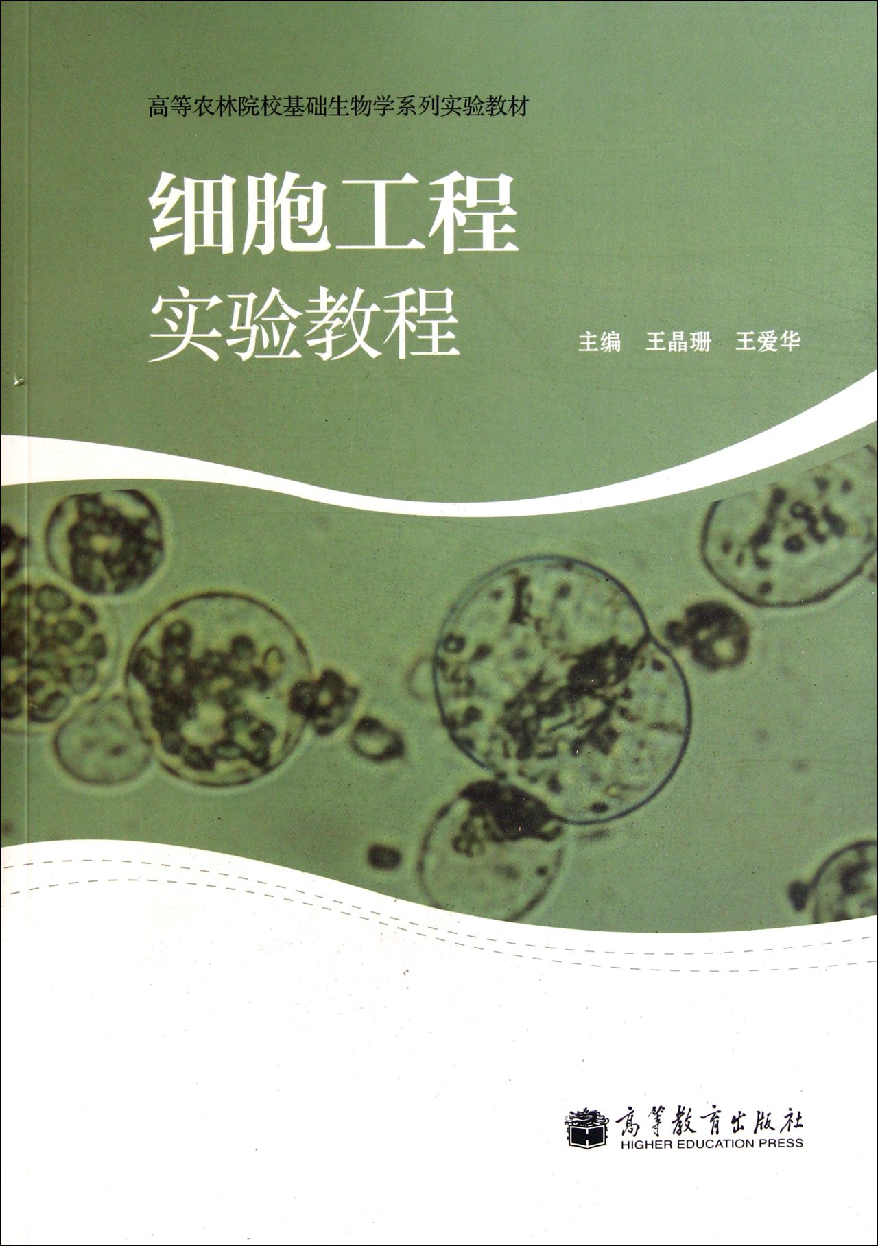 Download Experimental Course of Cell Engineering (Experimental Textbook of Basic Biology of Higher Agricultural University) (Chinese Edition) pdf epub