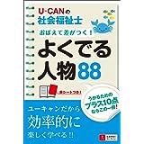 U-CANの社会福祉士 おぼえて差がつく! よくでる人物88 (U-CANの資格試験シリーズ)