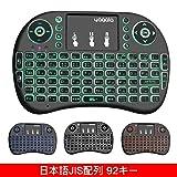 YAGALA ミニキーボード ワイヤレス 日本語  2.4G タッチパッド バックライト搭載  HTPC/IPTV/TV BOX等対応