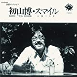 スマイル(世界初CD化、日本独自企画盤、解説)