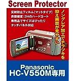 液晶保護フィルム ビデオカメラ パナソニック HC-V550M専用(反射防止フィルム・マット)【クリーニングクロス付】