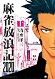 麻雀放浪記2020 上 (近代麻雀コミックス)